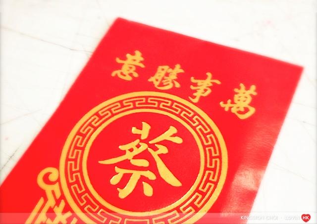 香港農曆新年 10