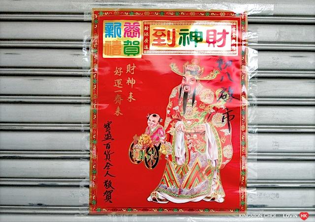 香港農曆新年 17