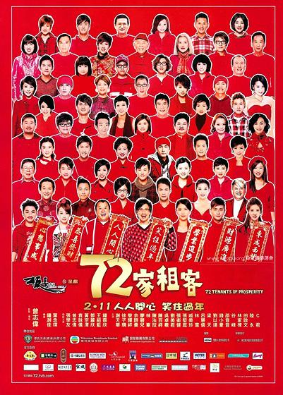 香港農曆新年 24