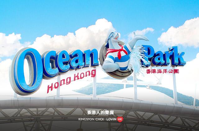 海洋公園_000