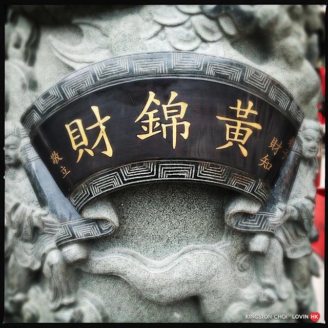 黃大仙 087