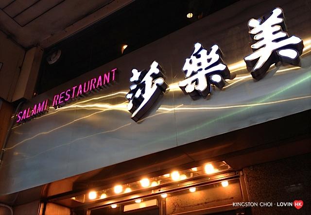 荃灣美食 88