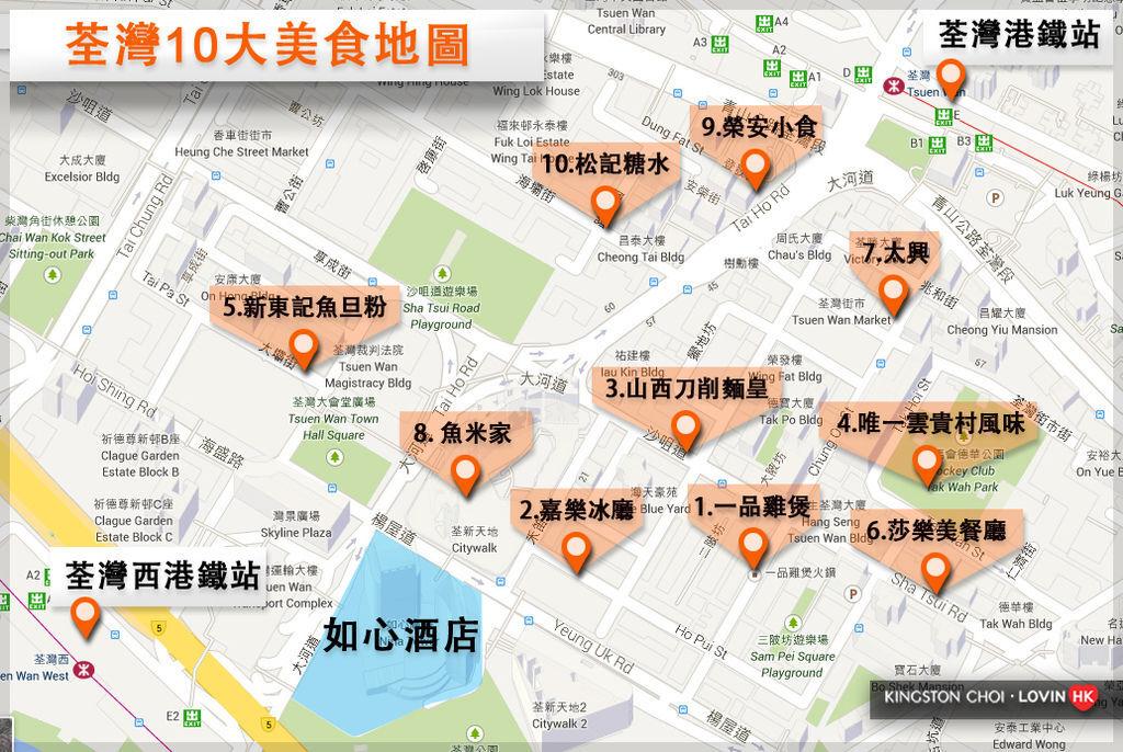 荃灣美食地圖