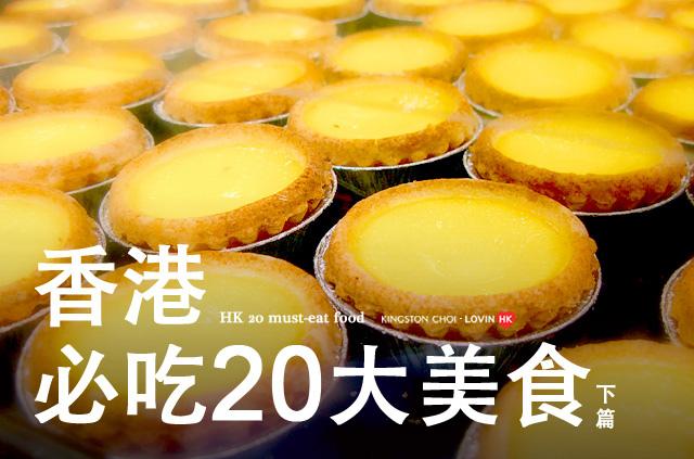 香港必吃20大美食 00b.jpg