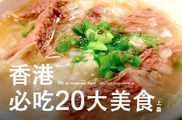 香港必吃20大美食 00a.jpg
