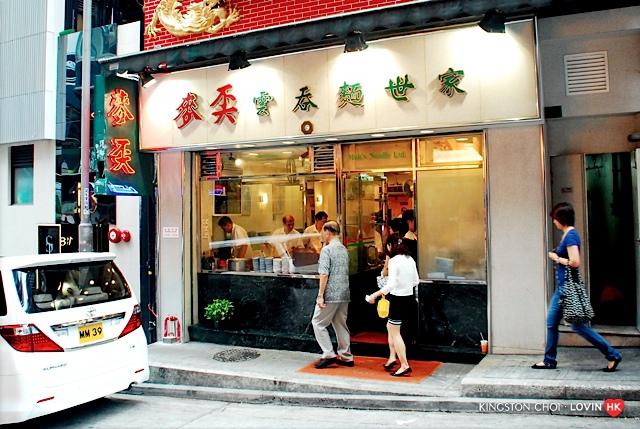 香港必吃20大美食_08麥奀記雲吞a.jpg