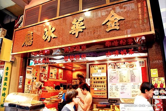 香港必吃20大美食_12金華冰廳菠蘿包a.jpg