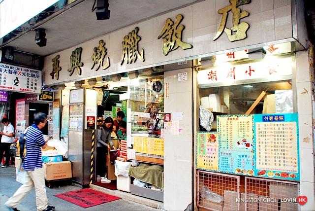 香港必吃20大美食_11再興燒臘a.jpg