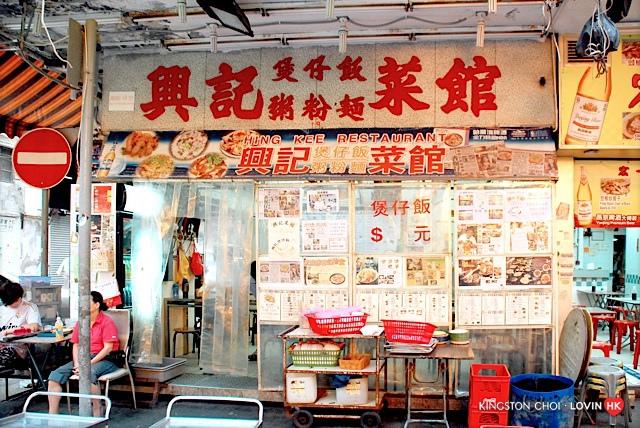 香港必吃20大美食_14興記煲仔飯a.jpg