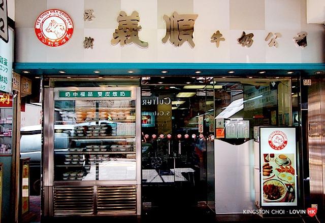 香港必吃20大美食_16義順牛奶公司a.jpg