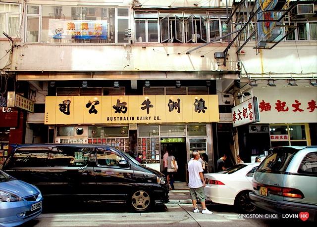 香港必吃20大美食_15澳洲牛奶公司a.jpg