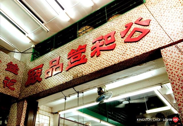 香港必吃20大美食_17公和荳品a.jpg