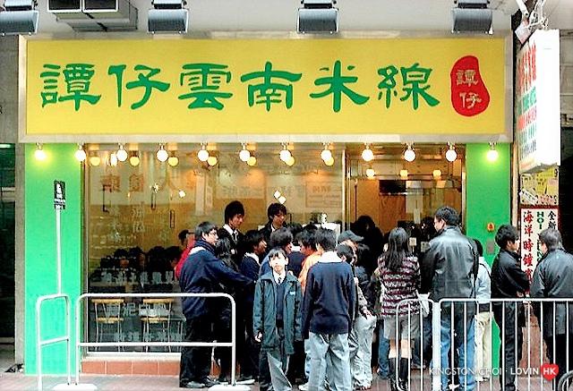 香港必吃20大美食_21譚仔米線a.jpg