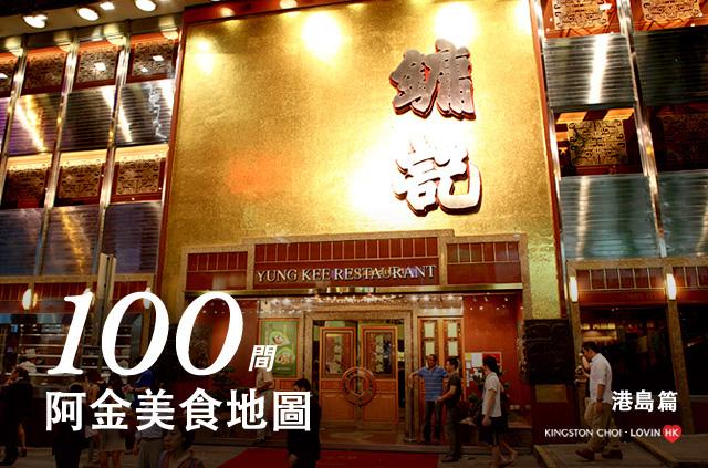 香港100大餐廳 001.jpg