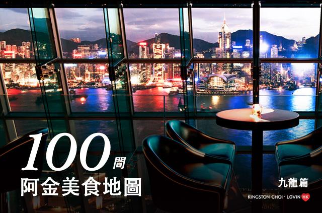 香港100大餐廳 2