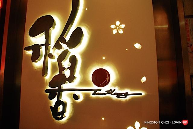 香港100大餐廳 021