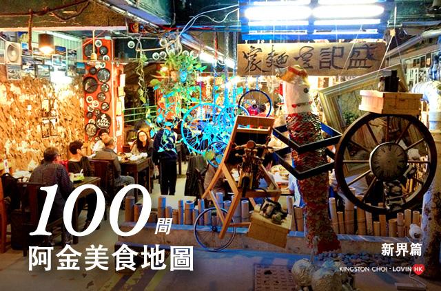 香港100大餐廳 新界