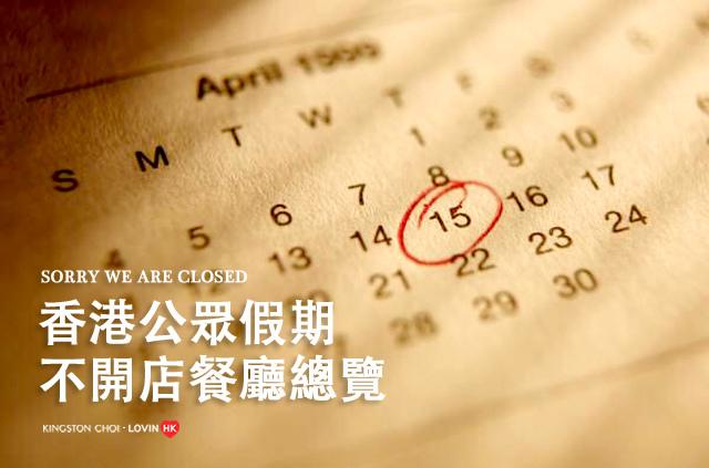 香港公眾假期不開店餐廳總覽