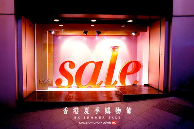 HK Summer Sale 01.jpg