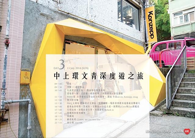 HK Summer Fun Trip Planning3