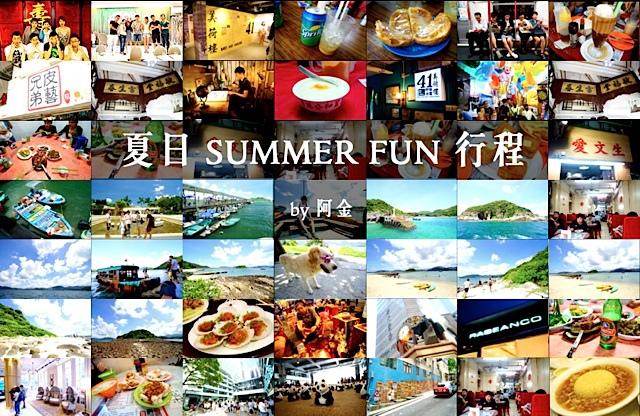 HK Summer Fun Trip Planning 00