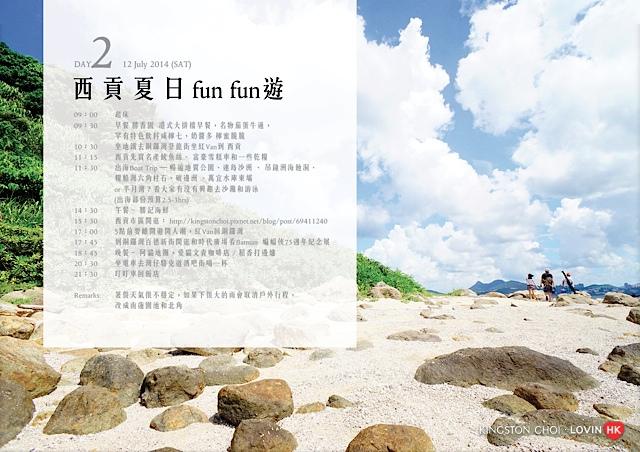 HK Summer Fun Trip Planning2