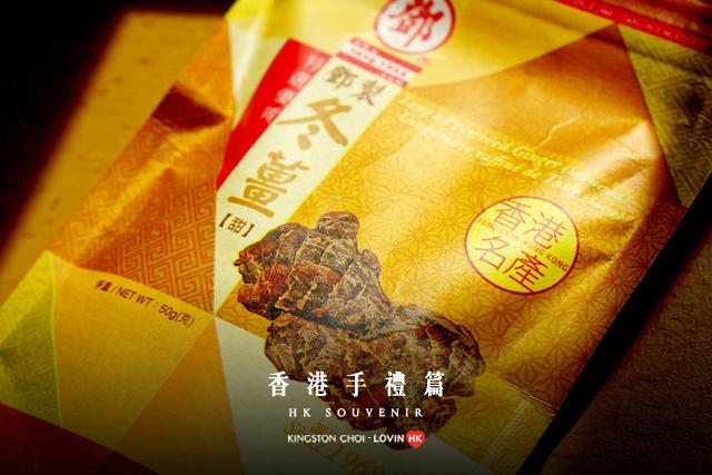 香港手禮篇cover
