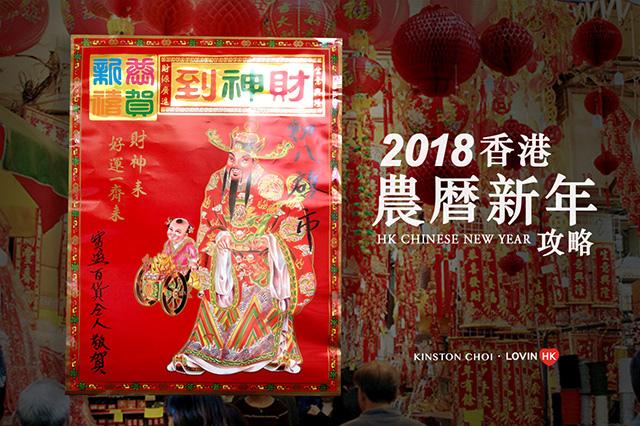 香港農暦新年攻略_00.jpg