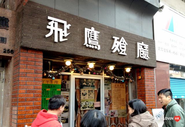 深水埗_食19_飛鷹2018_1.jpg