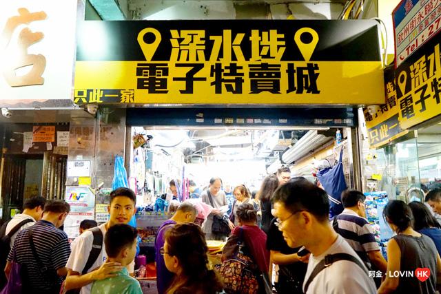 深水埗_玩12_電子特賣城2018_2.jpg