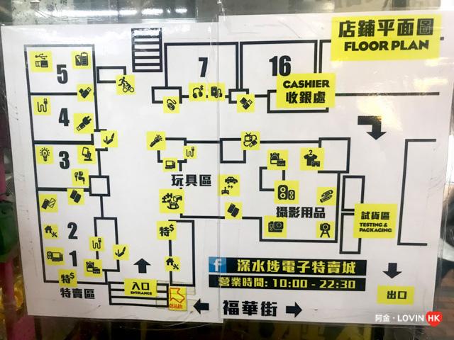 深水埗_玩12_電子特賣城2018_6.jpg