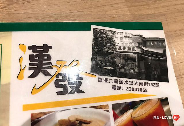 深水埗_食08_漢發麵家2018_16.jpg