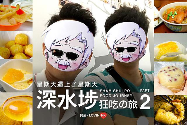 Cover_深水埗_食2.jpg