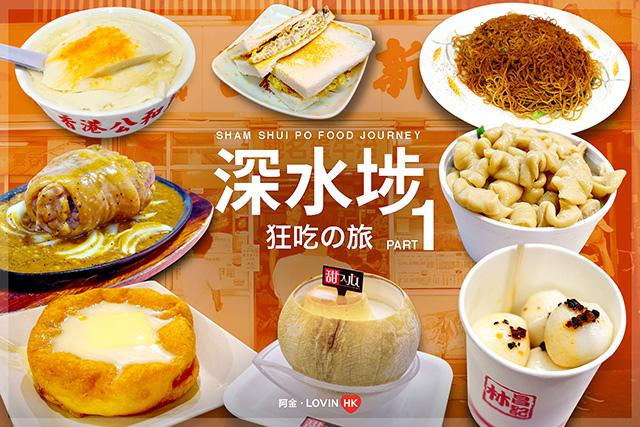 Cover_深水埗_食1.jpg