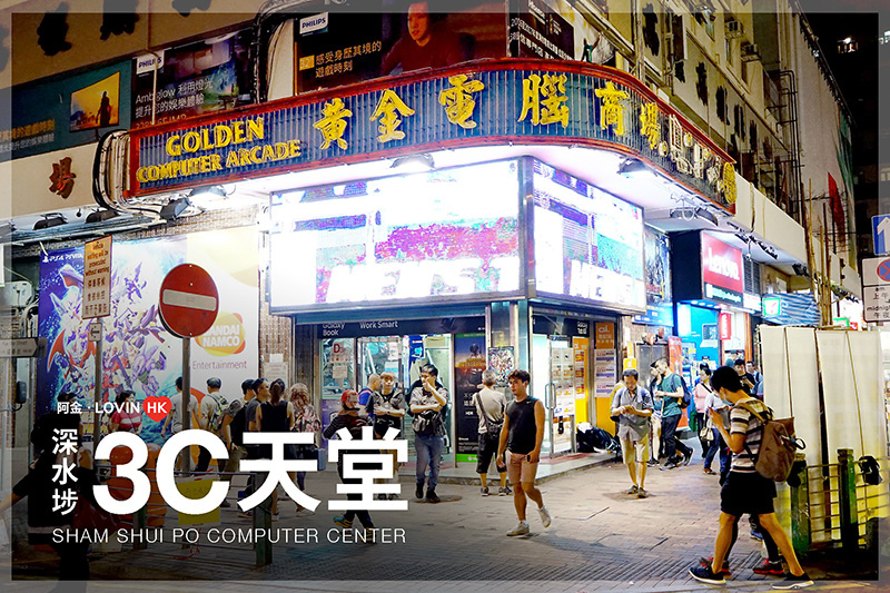 Cover_深水埗_3C.jpg