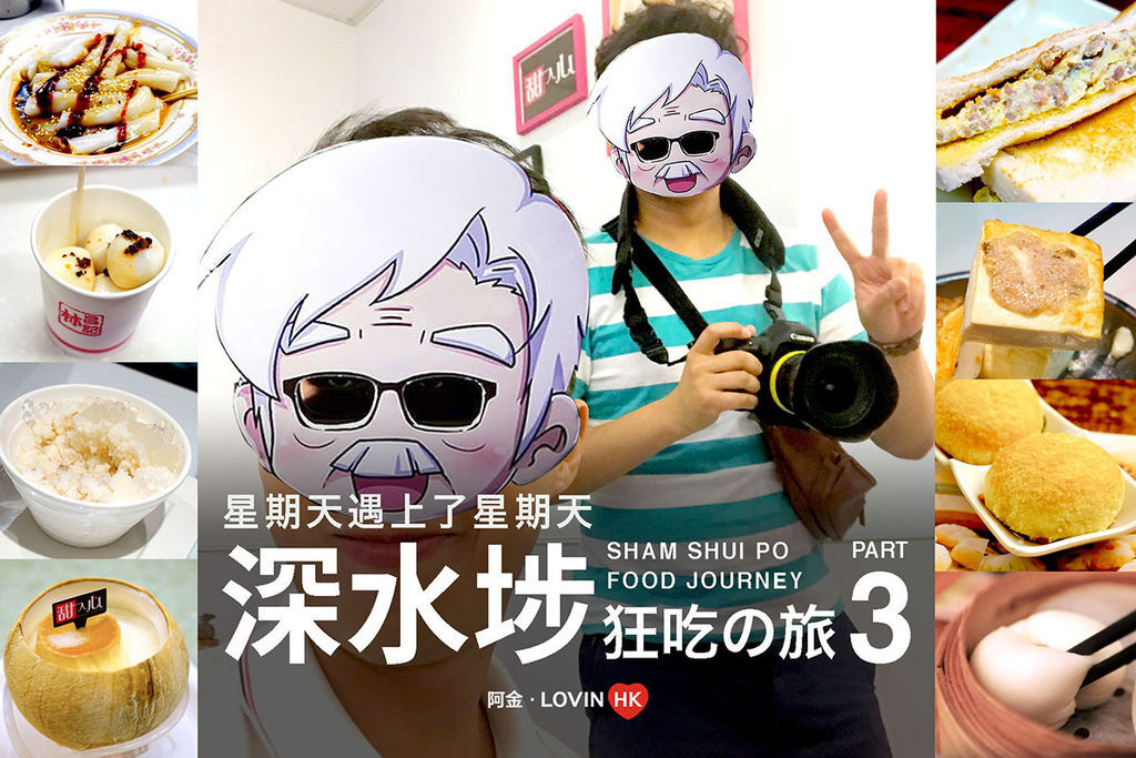 Cover_深水埗_食2 3.jpg