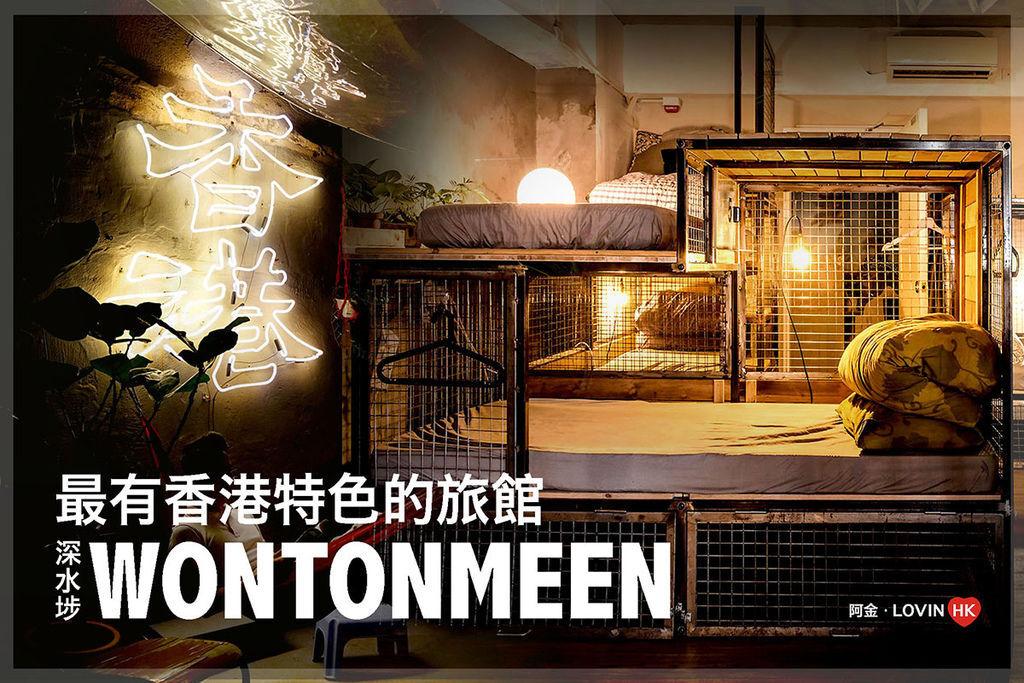 Cover_深水埗_Wontonmeen.jpg