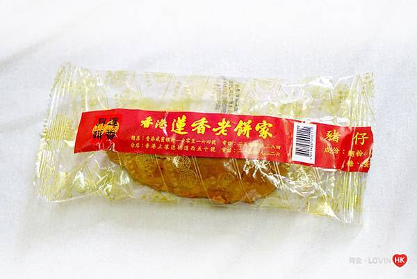 豬籠餅_香港_6.jpg