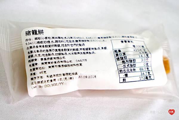 豬籠餅_香港_4.jpg