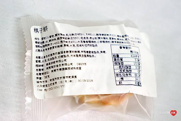 豬籠餅_香港_24.jpg