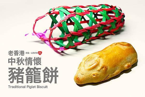 豬籠餅_香港_cover.jpg