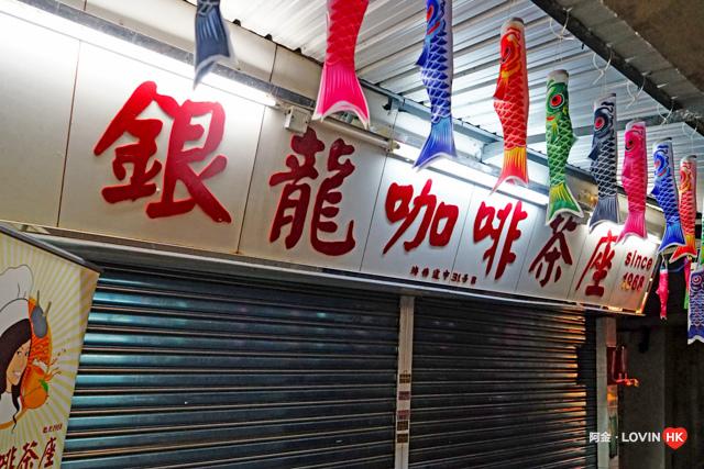 鯉魚門_銀龍咖啡茶座_26.jpg