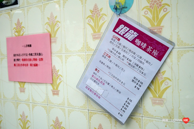 鯉魚門_銀龍咖啡茶座_9.jpg