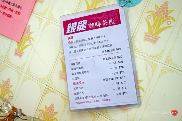 鯉魚門_銀龍咖啡茶座_11.jpg