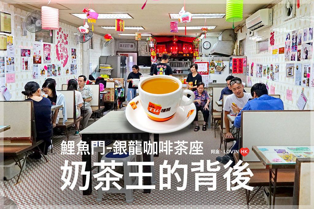 銀龍咖啡茶座cover A.jpg