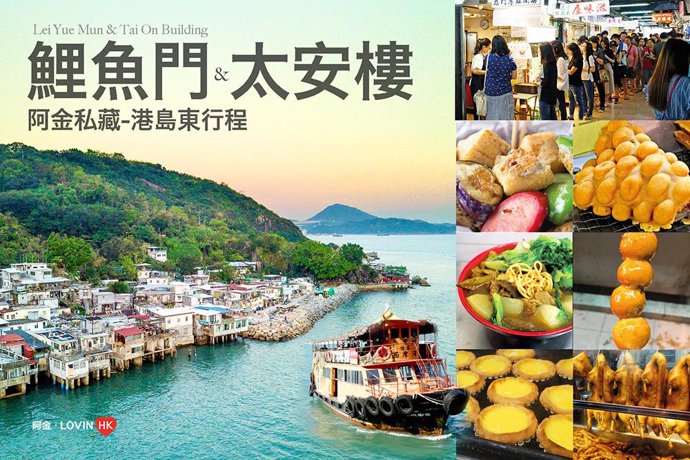 鯉魚門太安樓之旅cover.jpg