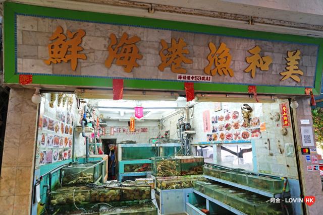鯉魚門_海鮮街_25.jpg