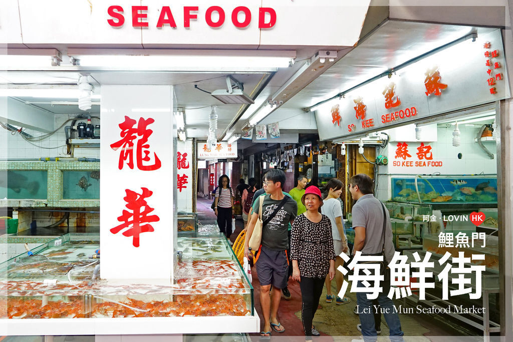 鯉魚門 海鮮街cover.jpg