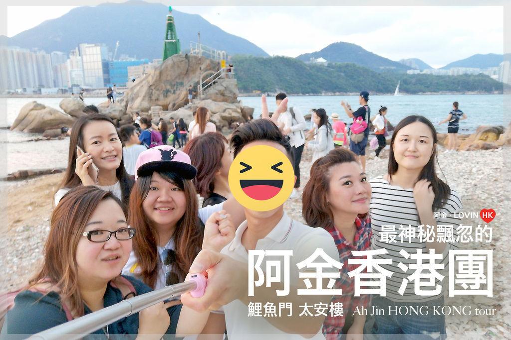 阿金香港遊_鯉魚門太安樓_0.jpg