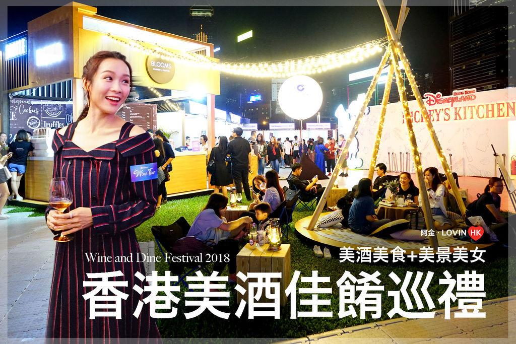 香港美酒佳餚巡禮2018_0 cover.jpg